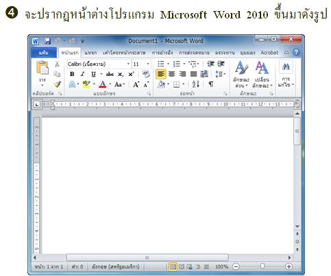 การ ใช้ โปรแกรม microsoft word 2010